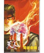 1999 Deva Vol 2 #6 Kung Long Pub Chinese Manga Situ Jian Qiao Trade Pape... - $9.95