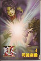 1999 Deva Vol 2 #4 Kung Long Pub Chinese Manga Situ Jian Qiao Trade Pape... - $9.95