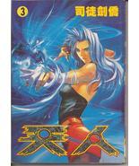 1999 Deva Vol 1 #3 Kung Long Pub Chinese Manga Situ Jian Qiao Trade Pape... - $4.95