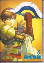 1999 Deva Vol 1 #6 Kung Long Pub Chinese Manga Situ Jian Qiao Trade Pape... - $9.95