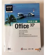Office XP Study Manual Book in Traditional Chinese Paperback Microsoft - $11.83