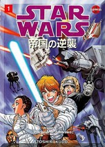 Star Wars: The Empire Strikes Back - Manga Vol. #1 (1999) *Dark Horse Comics* - $7.49