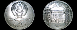1991 Russian 5 Rouble World Coin - Russia - State Bank of Moscow - $9.99