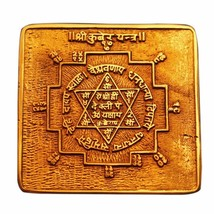 Ashtadhatu Shri Kuber Yantra - Wall Hanging For Wealth Brass Yantra - 310gm - $18.00