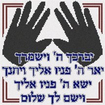 pepita Priestly Blessing Needlepoint Canvas - $82.00