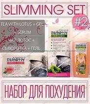Set slimming / weight loss 3in1 Herbal tea Modeling serum Anticellulite Gel - $31.00