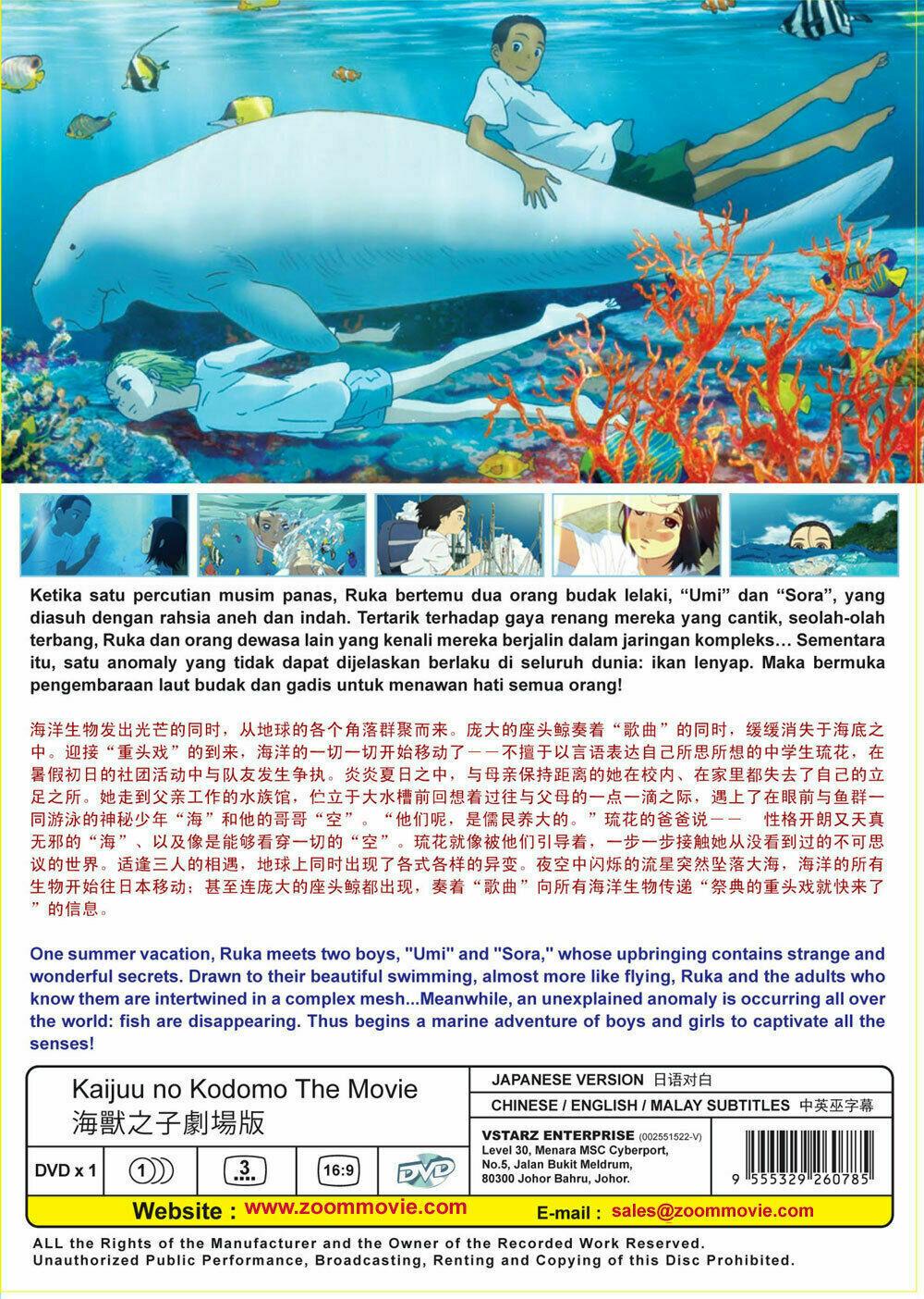 Kaiju no Kodomo The Movie English Sub DVD Ship From USA