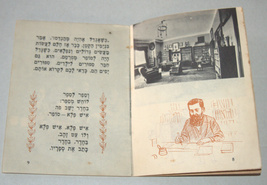 1960 Israel Hebrew Our Herzl Shelanu Illustrated School Booklet Judaica Vintage image 4