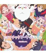 CD Tamako Market Dramatic Market Ride Pony Canyon Opening Theme Japan - $23.99