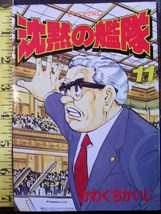 MANGA Japanese Comic Vol 11 The Silent Service 1991 V. Rare! - $2.10