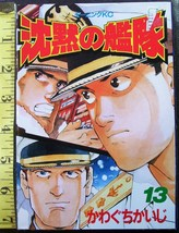 MANGA Japanese Comic Vol 13 The Silent Service ... - $2.10