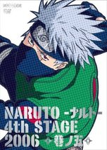 NARUTO -???- 4th STAGE 2006 ??? [DVD] [DVD] - $56.26