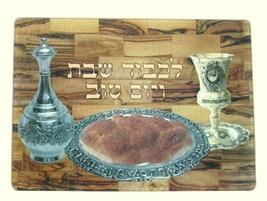 "Judaica Traditional Challah Tray Board Reinforced Glass Shabbat V'Yom Tov 10x14"" image 2"
