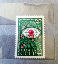 Stamps USSR Russia Soviet Union 1974 12th International Congress Meadow Moscow - $10.00