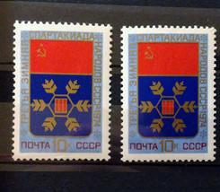Stamps USSR Russia Soviet Union 1974 Third 3rd Winter Spartiakad - $10.00