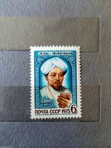 Stamps USSR Russia Soviet Union 1975 Nasr al-Farabi 870-950 Arab philosopher - $10.00