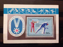 Stamps USSR Russia Soviet Union 1982 5th National Athletic Meet Biathlon - $10.00