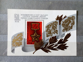 Stamps USSR Russia Soviet Union 1984 Hero of Soviet Union Medal Souvenir... - $75.00