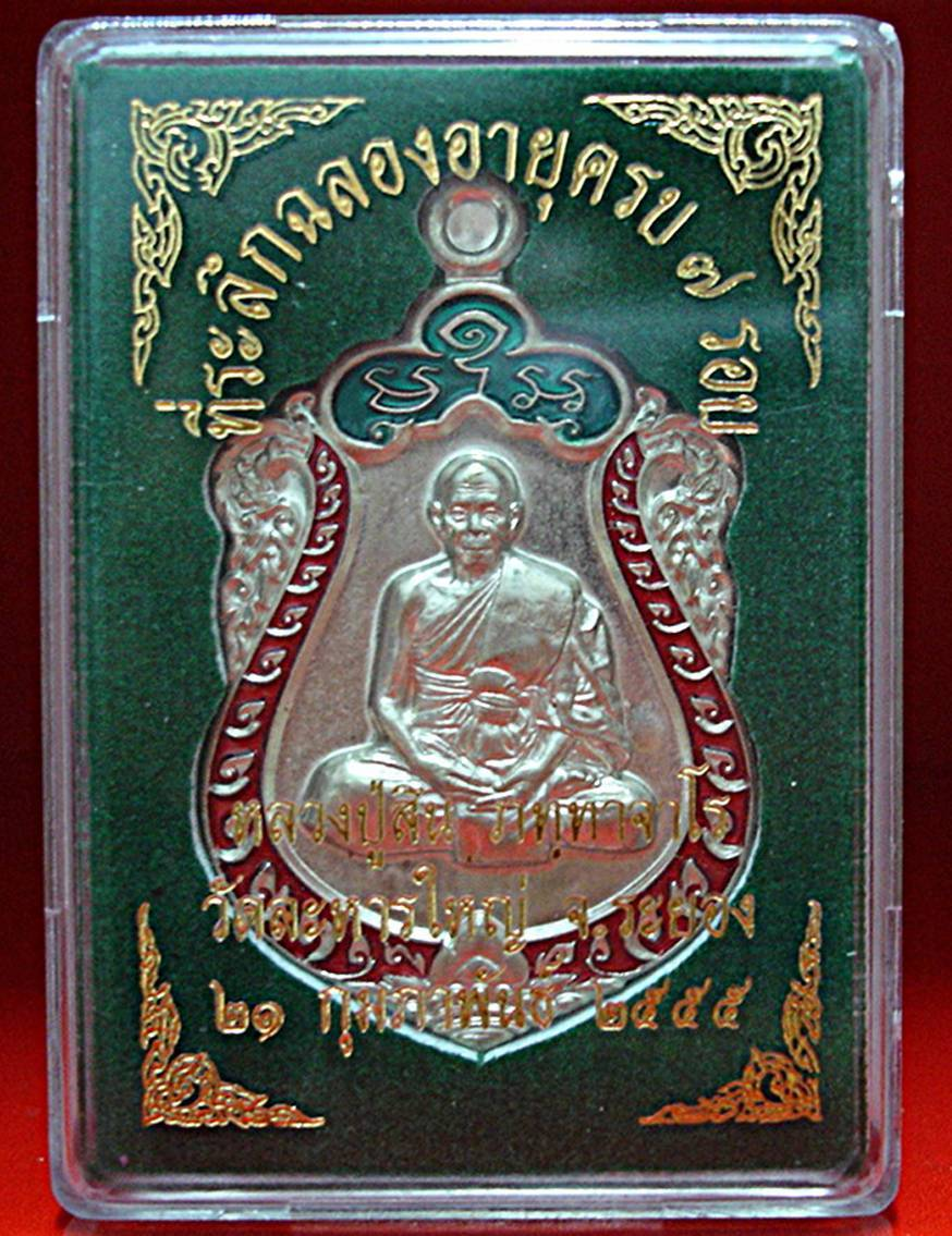 "Thai Amulet Coin SEMA Generation First ""Celebrate ANNIVERSARY 84 Years""LP.Sin"