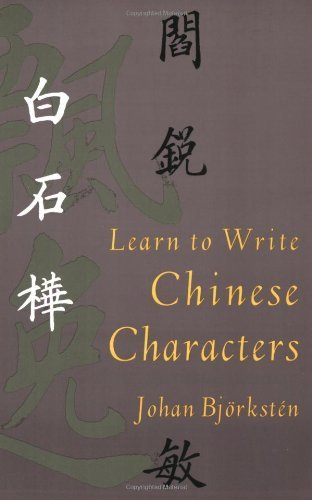 Primary image for Learn to Write Chinese Characters (Yale Language Series) [Paperback] Björkstén,