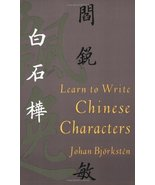 Learn to Write Chinese Characters (Yale Language Series) [Paperback] Bjö... - $4.87