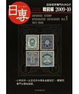 Japan Stamps Special Catalog Book 2009-10 Pre-war #1 - $75.31