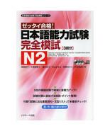 Zettai Goukaku Japanese Language Proficiency Test Complete 3 Mock Exams ... - $33.11