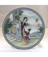 A Dream of Red Mansions 1988 limited edition collector plates # 8  Li Wan - $34.55