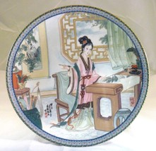 A Dream of Red Mansions 1987 limited edition collector plate # 4 by Zhao... - $36.58