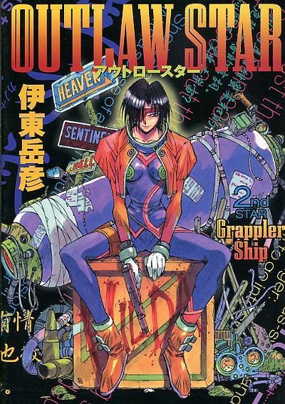 Outlaw Star Vol 1-3 Manga Set by Takehiko Itoh +English