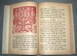 Judaica Pesach Passover Illustrated Aryeh Allweil Haggadah Hebrew Israel Antique image 6