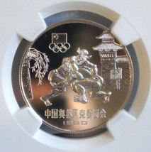 1980 China Olympic Wrestling - Brilliant Ultra Cameo Proof 20 Yuan Silv... - $299.00
