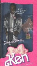 1987 Perfume Giving Ken Ethnic Barbie Doll Item #4555 [Toy]-NEW in BOX - $32.99