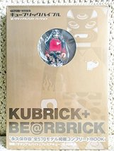 JAPAN MEDICOM TOY Kubrick Satan Arbeit vs Geton & Bible Guide Book Boxset - $35.99