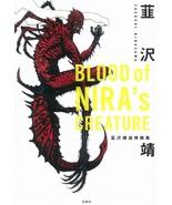 JAPAN Blood of Nira's Creature Yasushi Nirasawa Tsuitou Gashuu (Art Book) - $113.65