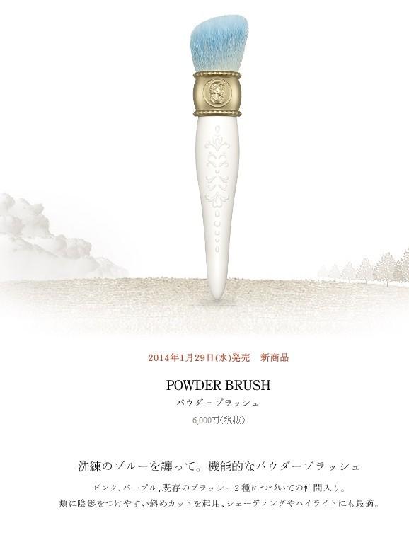 Les Merveilleuses Ladurée Powder Brush