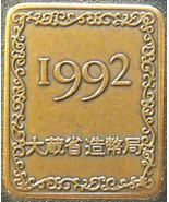 Japan Year 4 (1992) Proof Set Medallion~Free Shipping - $5.83