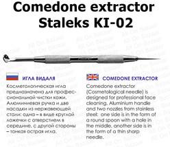 Blackhead Comedone Remover Acne Blemish Pimple Extractor Tool Staleks KI-02 - $18.81