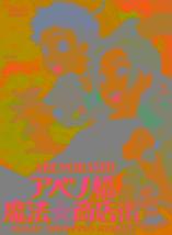 Abenobashi Magic Shopping Street (2 discs)
