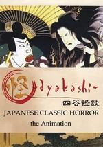 Ayakashi ~ Japanese Classic Horror