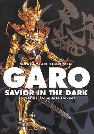 Primary image for GARO ~ Tv Series Complete Boxset
