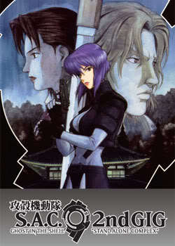 Ghost in the Shell Stand 2nd Gig (3 discs)