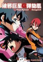 Haja-Kyosei G Dangaioh ~ Tv Series Complete Boxset