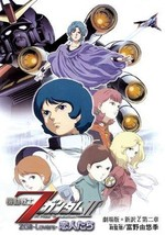 Mobile Suit Gundam Z The Movie II ~Koibitotachi~