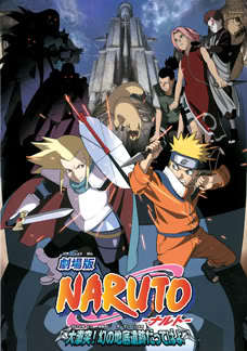Primary image for Naruto Movie 2 (1 disc)