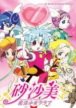 Sasami: Mahou Shoujo Club ~ Tv Series Complete Version