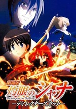 Shakugan no Shana (movie)