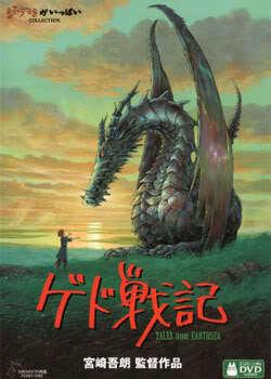Tales from Earthsea (1 disc)