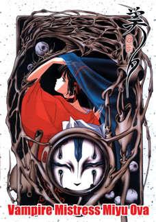 Vampire Princess Miyu OVA (1 discs)
