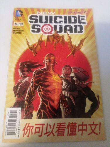 DC New Suicide squad #5 the new 52 Feb 2015